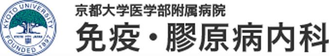 京都大学医学部付属病院 免疫・膠原病内科
